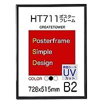 ポスターフレームHT711 軽量 B2 サイズ 515x728mm 表面UVカットシート【ブラック】