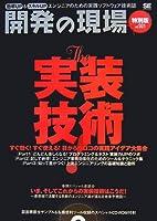 開発の現場 特別版 vol.001 The 実装技術!