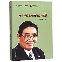 改革开放发展的理论与实践(精)/历史的足音改革开放40年研究文库