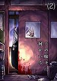 その廊下に、何かいる(2) (Mosh!)