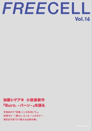 FREECELL vol.16 加藤シゲアキ小説最新作『Burn.-バーン-』表紙巻頭12ページ/早見あかり『百瀬、こっちを向いて』特写&インタビュー 62485-33 (カドカワムック 528)の詳細を見る