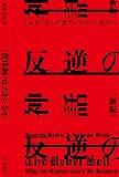 反逆の神話〔新版〕 「反体制」はカネになる (ハヤカワ文庫NF)