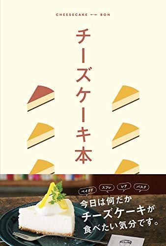 チーズケーキ本