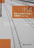 中国高铁企业知识产权能力发展报告(1990~2016)