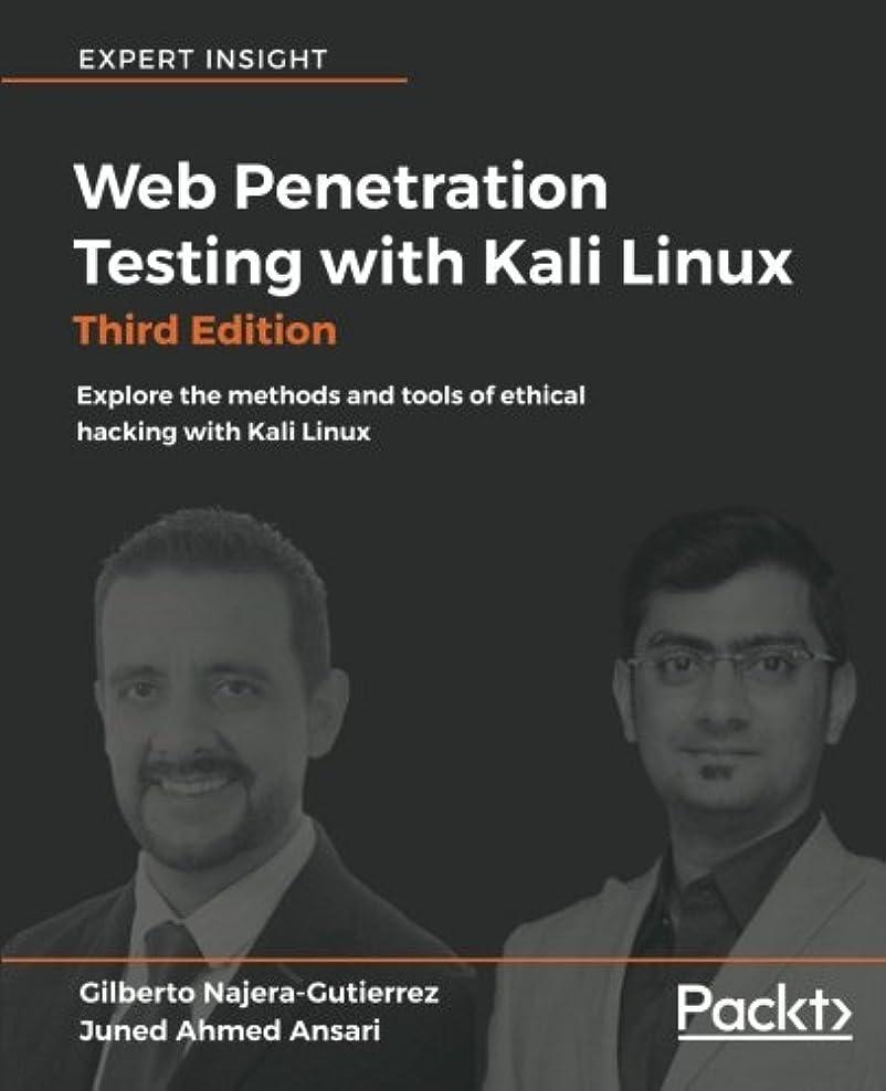 うそつき元に戻す一口Web Penetration Testing with Kali Linux - Third Edition