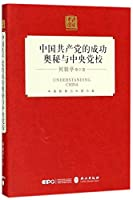 The Success Secrets of the Chinese Communist Party And Party School of the CPC Central Committee (Chinese Edition)
