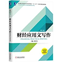 Finance Practical Writing (2nd Edition)(Chinese Edition)