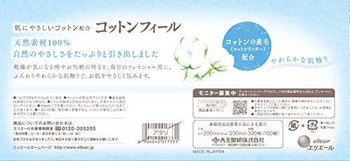 大王製紙 ティッシュペーパー 2枚重ね160組 1パック(5箱) コットンフィールティシュ
