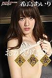 希島あいり おかえりなさい未熟妻 週刊ポストデジタル写真集