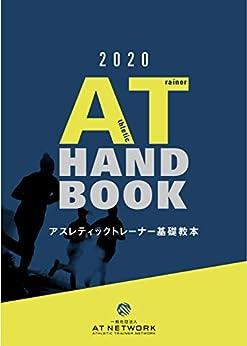 [一般社団法人ATネットワーク]のAT Handbook 2020: アスレティックトレーナー基礎教本