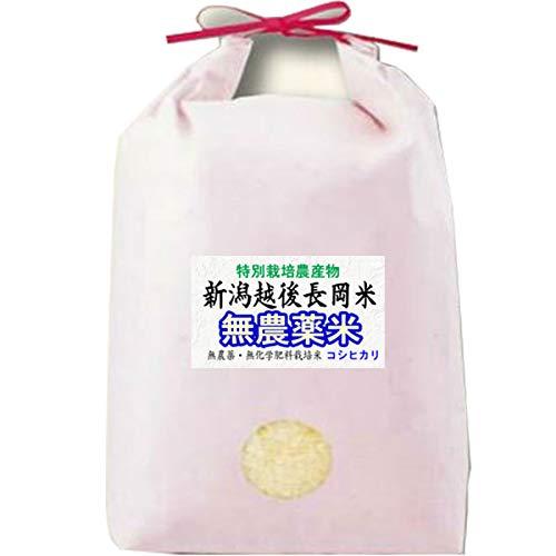 令和 元年度産 無農薬米 新潟県産 コシヒカリ 越後 長岡指定 5kg 無農薬栽培米 / 無化学肥料栽培米 (玄米のまま 5kgでお届け)