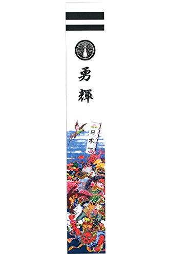 東旭『手描黄金絵幟桃太郎の鬼退治(to-m-mo-60)』