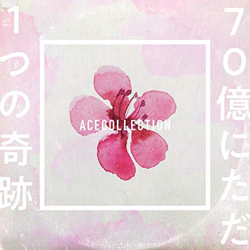 [single]70億にただ1つの奇跡 - ACE COLLECTION[FLAC + MP3]