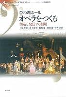 びわ湖ホール オペラをつくる―創造し発信する劇場 (シリーズ「アーツマネジメント」)