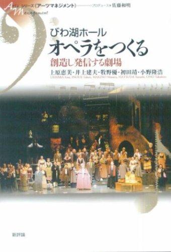 びわ湖ホール オペラをつくる—創造し発信する劇場 (シリーズ「アーツマネジメント」)