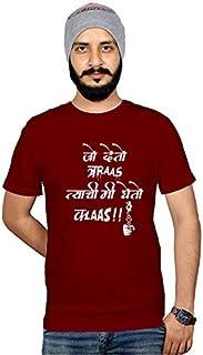 WorkShop Graphic Printed T-Shirt for Men & Women | Funny Marathi Quote T-Shirts | Traas Nako Marathi Slogan Tee Shirts | S...