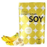 【リニューアル 乳酸菌配合】 HIGH CLEAR 国産ソイプロテイン リッチバナナ 750g(約30食分)
