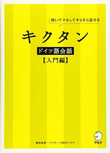 【CD・音声DL付】キクタンドイツ語会話【入門編】の詳細を見る
