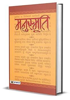 MANUSMRITI (Hindi Edition) by [TIKAKAR - DR. RAMCHANDRA VERMA SHASTRI]