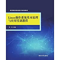 Linux operating system. basic principles and institutions of higher learning IT application training course planning materials(Chinese Edition)
