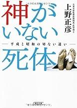 表紙: 神がいない死体 平成と昭和の切ない違い (朝日文庫) | 上野 正彦