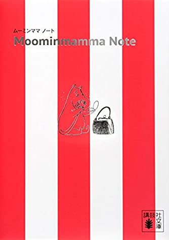 ムーミンママ ノート (講談社文庫)
