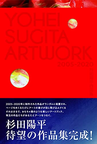 YOHEI SUGITA ARTWORK 2005-2020 杉田陽平作品集