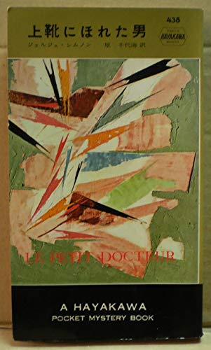 チビ医者の犯罪診療簿〈第2〉上靴にほれた男 (1958年) (世界探偵小説全集)の詳細を見る
