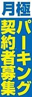 のぼり旗スタジオ のぼり旗 パーキング契約者募集003 大サイズ H2700mm×W900mm