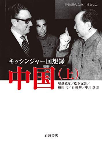 キッシンジャー回想録 中国 ((上)) (岩波現代文庫 社会 323)