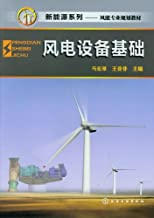 新能源系列风能专业规划教材:风电设备基础