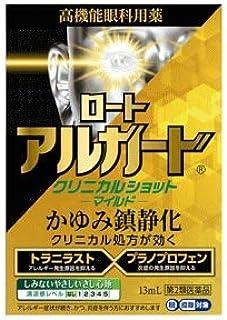 【第2類医薬品】ロートアルガードクリニカルショットm 13mLx5 ※セルフメディケーション税制対象商品