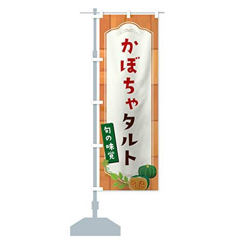 かぼちゃタルト のぼり旗(レギュラー60x180cm 左チチ 標準)
