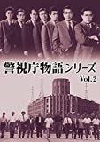 警視庁物語シリーズ Vol.2[DVD]