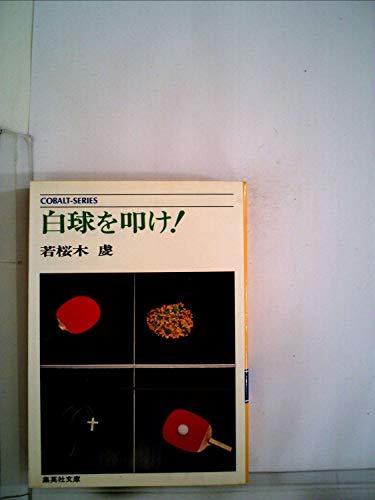 白球を叩け! (1978年) (集英社文庫―コバルトシリーズ)の詳細を見る