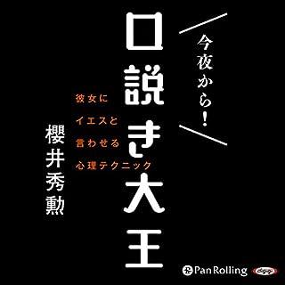『今夜から! 口説き大王』のカバーアート