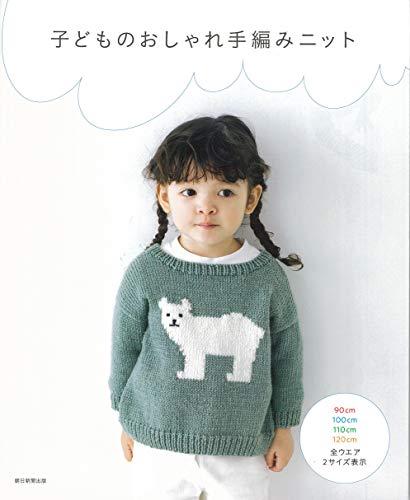子どものおしゃれ手編みニット