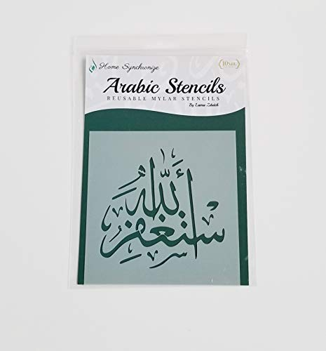 """Arabic Stencil by Home Synchronize- Astagfur Allah-Islamic Calligraphy-Reusable Stencil for painting-Template-10 x 10"""""""