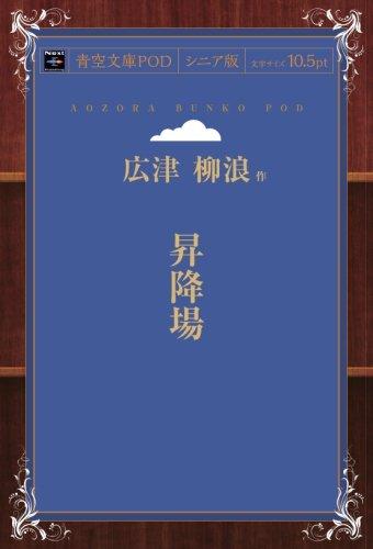 昇降場 (青空文庫POD(シニア版))