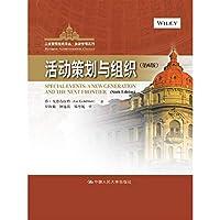 活动策划与组织(第6版)(工商管理经典译丛·旅游管理系列)