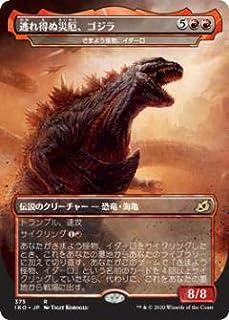 マジックザギャザリング IKO JP 375 逃れ得ぬ災厄、ゴジラ/さまよう怪物、イダーロ (日本語版 レア) イコリア:巨獣の棲処 Ikoria: Lair of Behemoths