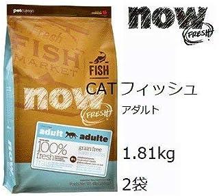 ナウ フレッシュ Grain Free フィッシュアダルトキャット 1.81kgx2袋