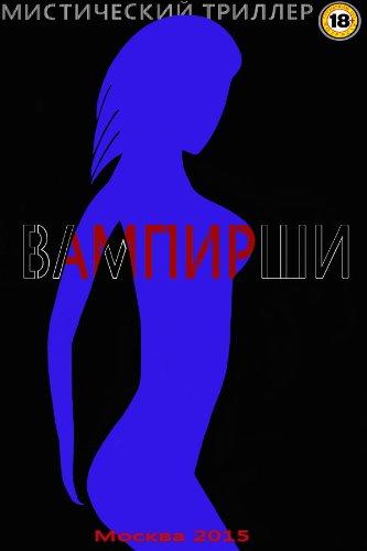 Women - Vampires (1) (Russian Edition)
