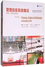 Introduction to management information system. processes. systems and information (English version) recommend teaching. bilingual teaching in universities series information management and information system(Chinese Edition)