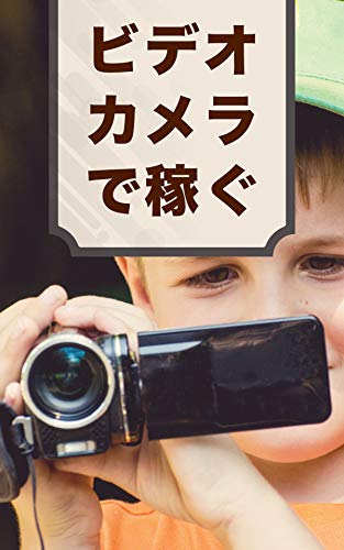 ビデオカメラで稼ぐ: 知らないと損する「動画」を収入源にする「ストックフォトの話」