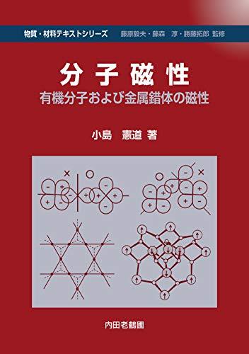 分子磁性: 有機分子および金属錯体の磁性 (物質・材料テキストシリーズ)の詳細を見る