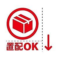 置き配 OK 可能 許可 シール ステッカー カッティングステッカー(テキスト・矢印付き) 光沢タイプ・防水 耐水・屋外耐候3~4年 (赤, 75)