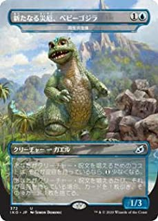 【FOIL】マジックザギャザリング IKO JP 372 新たなる災厄、ベビーゴジラ/両生共生体 (日本語版 アンコモン) イコリア:巨獣の棲処 Ikoria: Lair of Behemoths