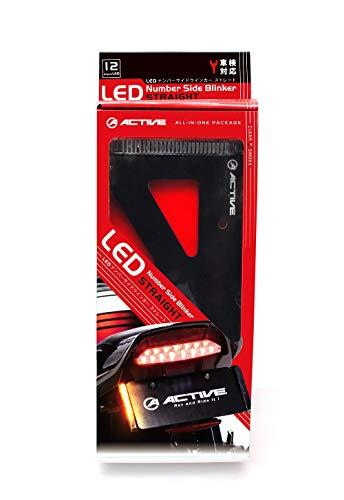 アクティブ(ACTIVE) LEDナンバーサイドウインカー ストレート スモークレンズ 【車検対応】