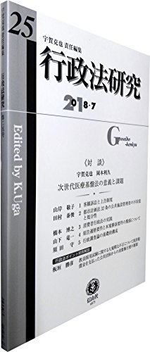 行政法研究【第25号】